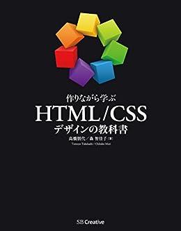 [高橋 朋代, 森 智佳子]の作りながら学ぶ HTML/CSSデザインの教科書