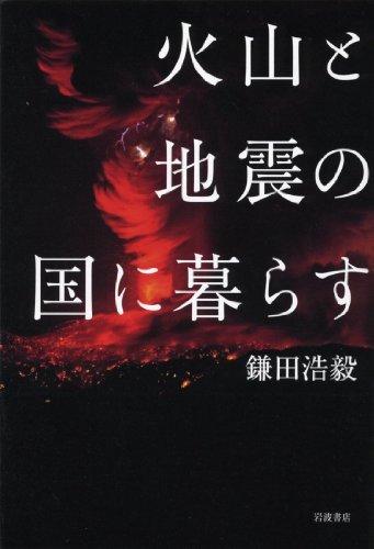 火山と地震の国に暮らす