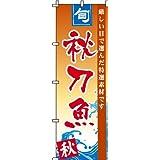 のぼり 秋刀魚 0090152IN