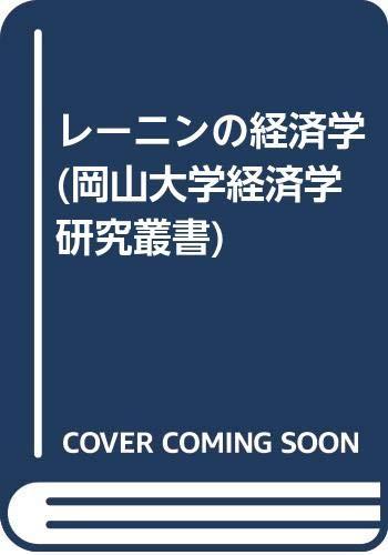 レーニンの経済学 (岡山大学経済学研究叢書)