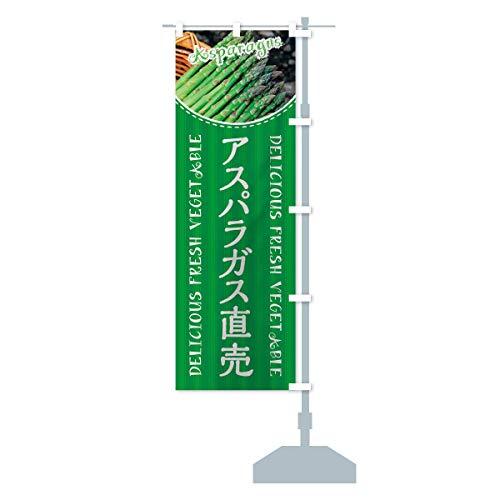 アスパラガス直売 のぼり旗 サイズ選べます(ハーフ30x90cm 右チチ)