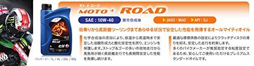 elF『MOTO4ROAD10W-40』