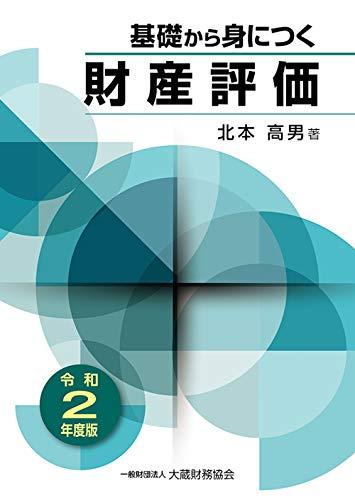 基礎から身につく財産評価 令和2年度版の詳細を見る