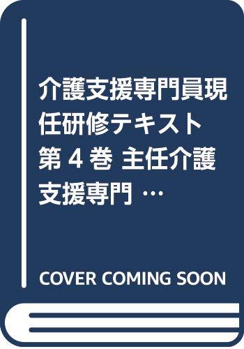 介護支援専門員現任研修テキスト 第4巻 主任介護支援専門員更新研修 第2版
