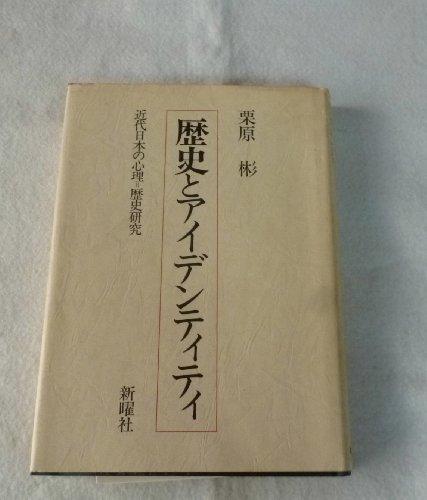 歴史とアイデンティティ―近代日本の心理=歴史研究 (1982年)の詳細を見る