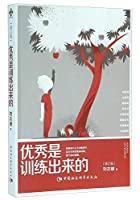 Elite is trained (revised edition)(Chinese Edition)
