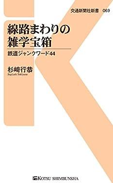 線路まわりの雑学宝箱 (交通新聞社新書)