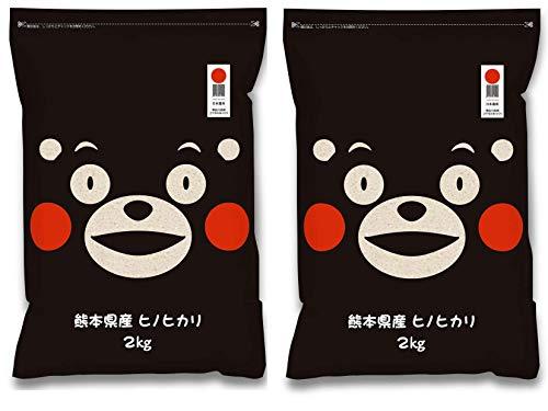 【 精米 】熊本県産 ヒノヒカリ 2kg×2袋 くまモンキャラクター米 特A受賞 11年連続 残留農薬ゼロ 便利なチャック付