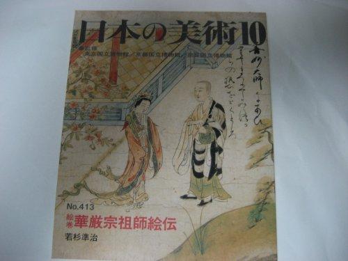 絵巻 華厳宗祖師絵伝 日本の美術 (No.413)の詳細を見る