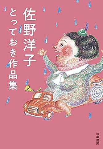 佐野洋子とっておき作品集 (単行本)