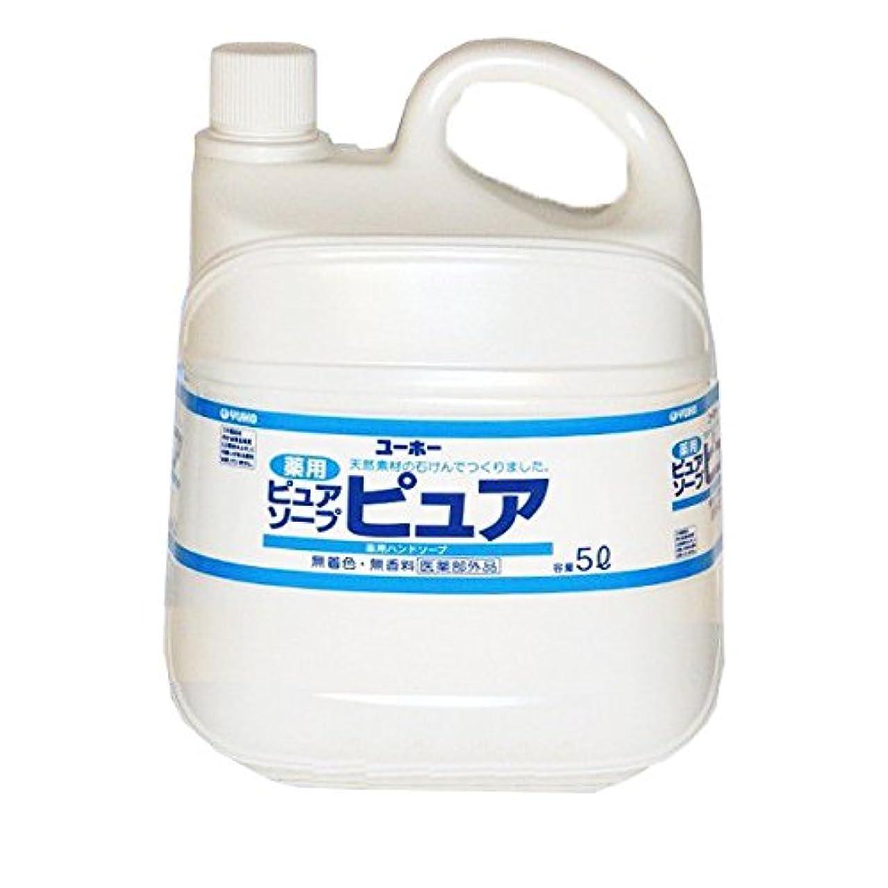 ささやき階下液体ユーホー薬用ピュアソープピュア 5L /0-6147-02