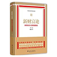 On the new wealth(Chinese Edition)