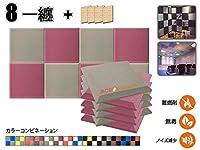 エースパンチ 新しい 8ピースセット グレーとパープル 500 x 500 x 50 mm フラットベベル 東京防音 ポリウレタン 吸音材 アコースティックフォーム AP1039