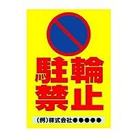 〔屋外用 看板〕 駐輪禁止 マーク 縦型 ゴシック 穴無し 名入れ無料 (B2サイズ)