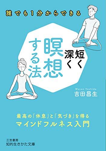 短く深く瞑想する法: 最高の「休息」と「気づき」を得るマインドフルネス入門 (知的生きかた文庫 よ 21-1)