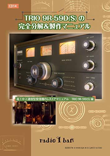 CD-14 TRIO 9R-59D_S Restore Manual: Restore Manual for RF-1 IF-2 Tube Receiver KOUICHICHUNITUSINGATAJUSHINKINORESUTOAMANYUARU (Japanese Edition)