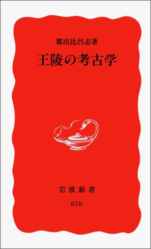 王陵の考古学 (岩波新書 新赤版 (676))