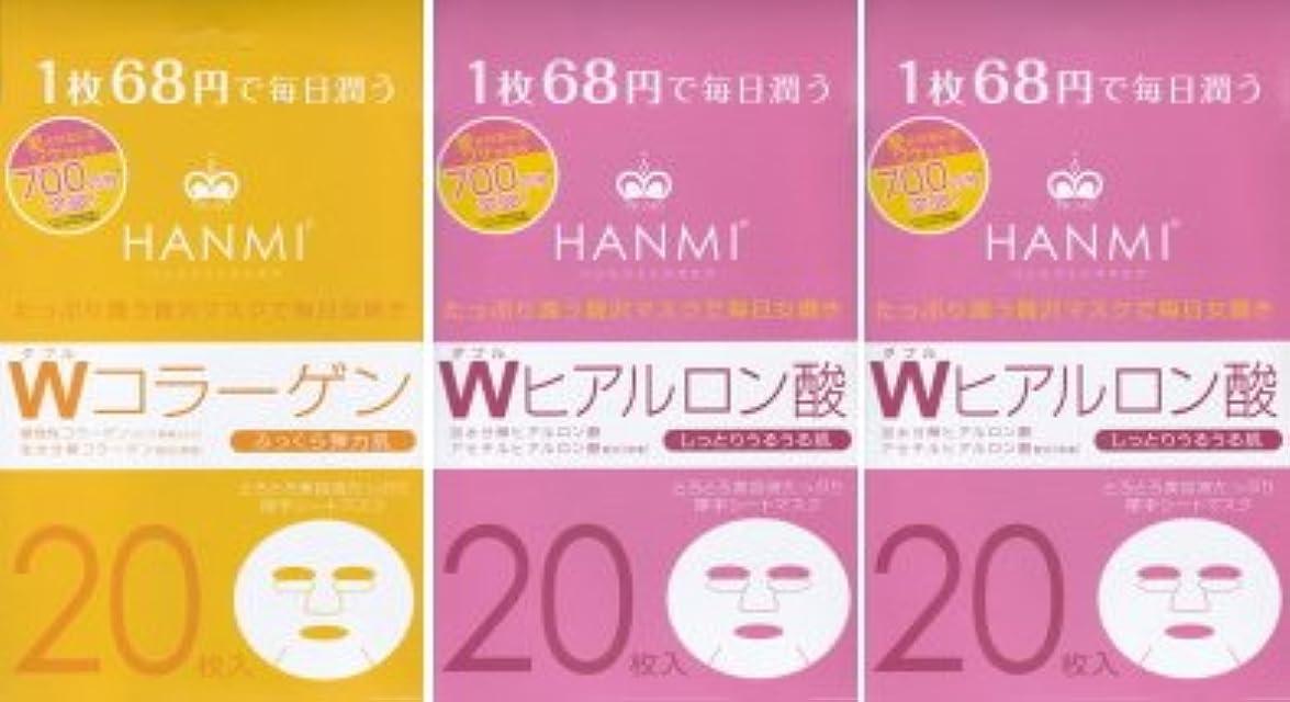 保守的見分ける組み合わせMIGAKI ハンミフェイスマスク「Wコラーゲン×1個」「Wヒアルロン酸×2個」の3個セット