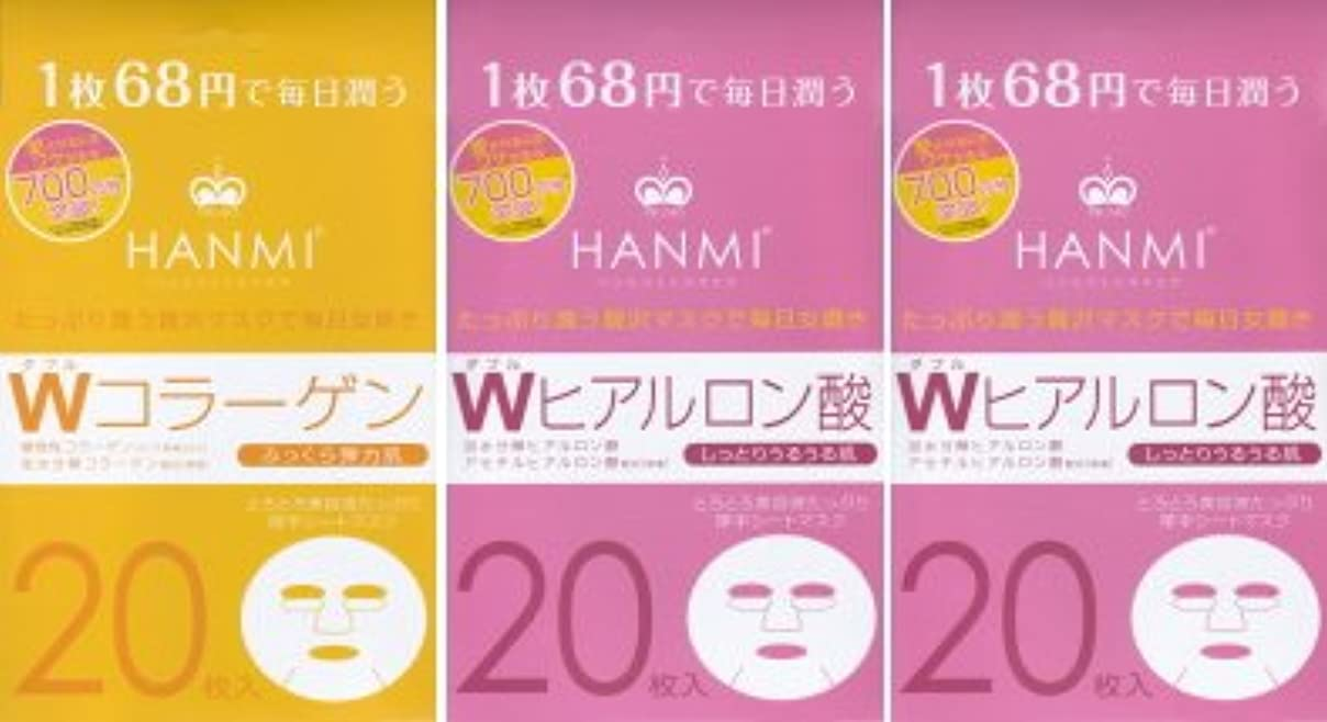 記念碑的なナビゲーションパーツMIGAKI ハンミフェイスマスク「Wコラーゲン×1個」「Wヒアルロン酸×2個」の3個セット