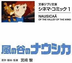 シネマ・コミック1 風の谷のナウシカ (文春ジブリ文庫)