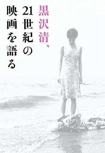 黒沢清、21世紀の映画を語る (boid / Voice Of Ghost)