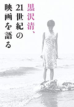 [黒沢清]の黒沢清、21世紀の映画を語る (boid / Voice Of Ghost)