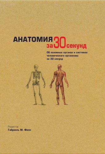 Анатомия (Russian Edition)