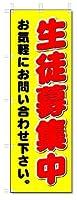 のぼり のぼり旗 生徒募集中(W600×H1800)学習塾