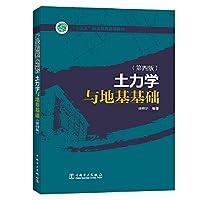 """""""十三五""""职业教育规划教材 土力学与地基基础(第四版)"""