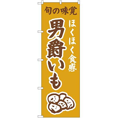 【2枚セット】のぼり ほくほく食感 男爵いも(黄) JA-308 のぼり 看板 ポスター タペストリー 集客 [並行輸入品]