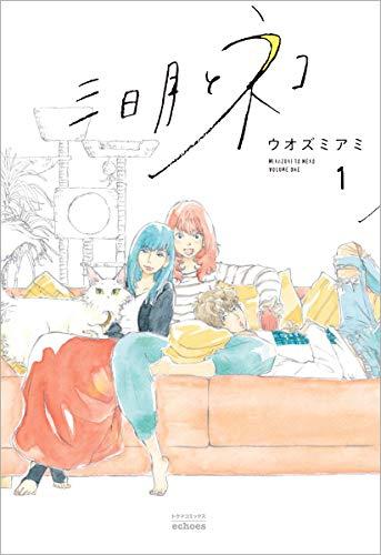 三日月とネコ 1 (トクマコミックス echoes)