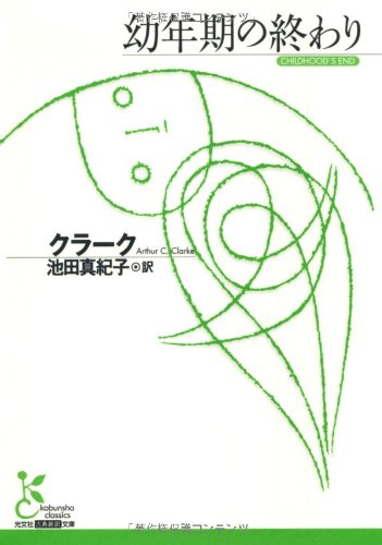 幼年期の終わり (光文社古典新訳文庫)