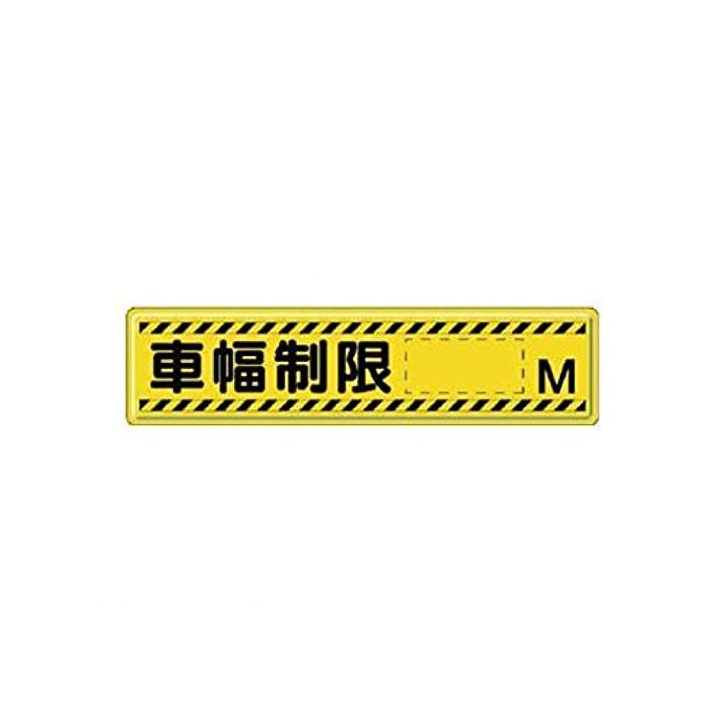 純正辞書誇張するGW60754 指導標識 車幅制限○○M?鉄板【明治山】?300X1200mm