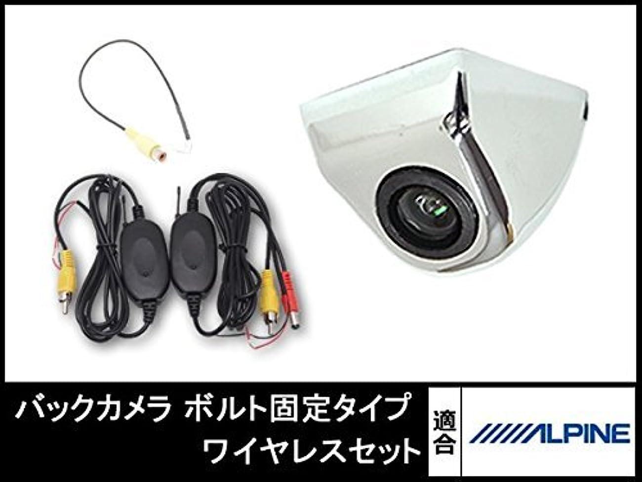 声を出してシミュレートする調整するワゴンR 専用設計ナビ X800-WR 対応 高画質 バックカメラ ボルト固定タイプ シルバー 車載用 広角170° 超高精細 CMOS センサー 【ワイヤレスキット付】
