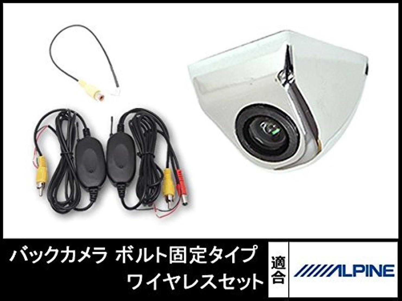 流行している橋頭蓋骨7WZ 対応 高画質 バックカメラ ボルト固定タイプ シルバー 車載用 広角170° 超高精細 CMOS センサー 【ワイヤレスキット付】