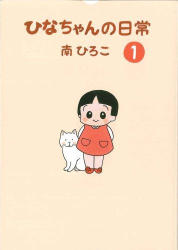 ひなちゃんの日常 (産経コミック)の詳細を見る