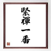 書道色紙/四字熟語『緊褌一番』/濃茶額付/受注後直筆(千言堂)
