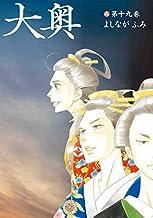 大奥 コミック 全19巻セット
