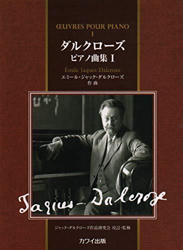 ダルクローズ ピアノ曲集 I (0656)