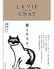 猫と生きる。 (天然生活の本)