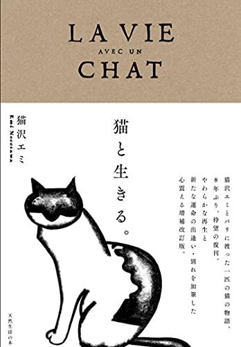 猫と生きる。