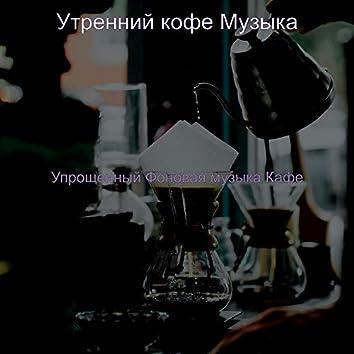 Упрощенный Фоновая музыка Кафе