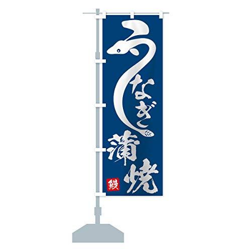 うなぎ蒲焼 のぼり旗(レギュラー60x180cm 左チチ 標準)