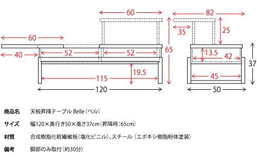 天板昇降テーブルBelle(ベル)リフティングテーブルAltiCT-L1250_WH511250010宮武製作所