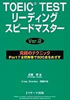 TOEIC(R) TESTリーディングスピードマスターVer.2
