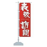 表敬訪問 のぼり旗 サイズ選べます(ショート60x150cm 左チチ)