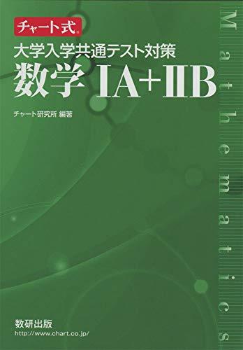 数研出版『チャート式 大学入学共通テスト対策 数学IA+IIB』
