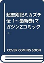 超聖剣記ミカズチ伝 1~最新巻(マガジンZコミックス) [マーケットプレイス コミックセット]