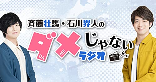 DJCD「斉藤壮馬・石川界人のダメじゃないラジオ」第6期/斉藤壮馬