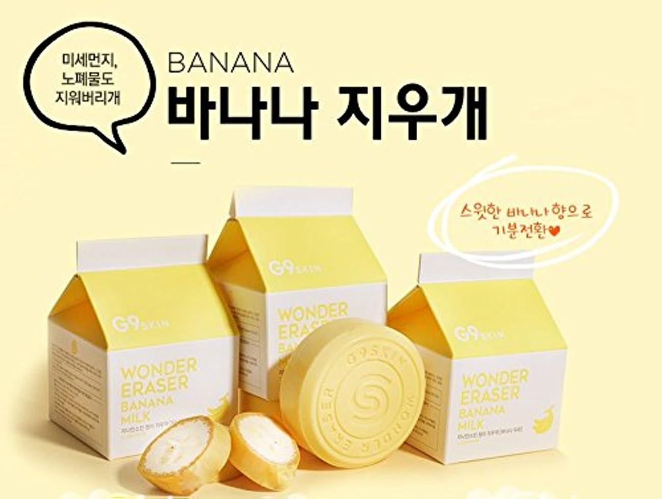 聞きます神出撃者G9SKIN/(ベリサム) ワンダー消しゴム「天然石鹸」3種/イチゴミルク消しゴム、バナナ消しゴム、クルミ消しゴム  (バナナ) [並行輸入品]
